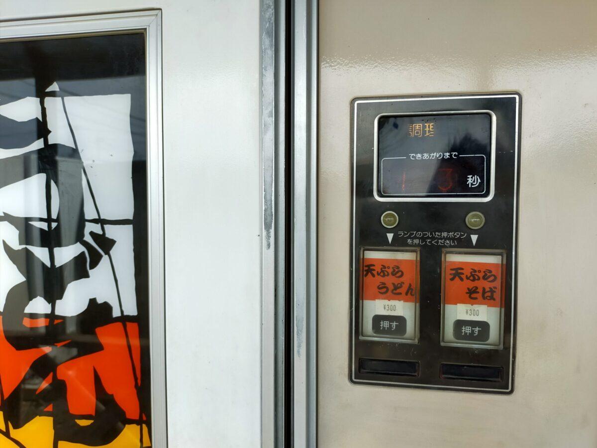 相模原のレトロ自販機