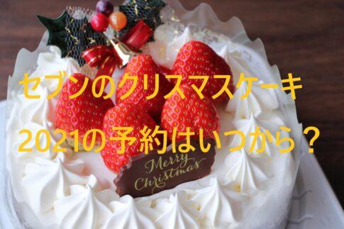 セブンのクリスマスケーキ2021の予約はいつから?